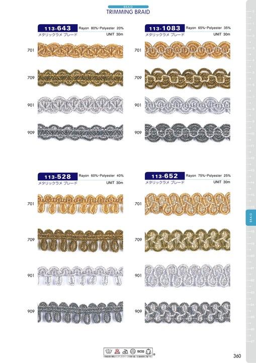 113-528 メタリックラメブレード[リボン・テープ・コード] DARIN(ダリン)/オークラ商事 - ApparelX アパレル資材卸通販