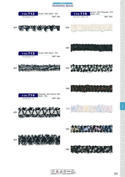 114-712 パイルブレード[リボン・テープ・コード] DARIN(ダリン)/オークラ商事 - ApparelX アパレル資材卸通販