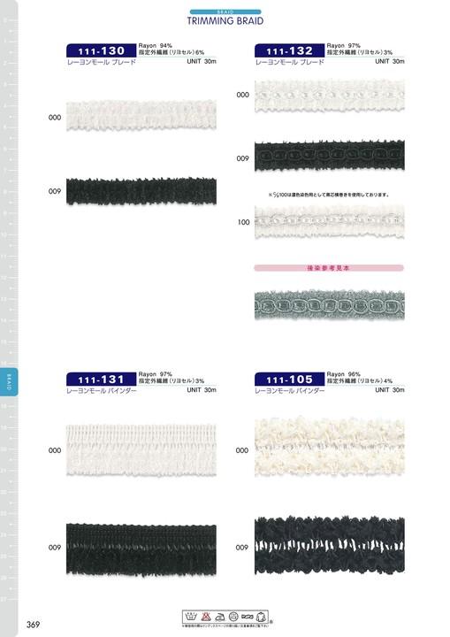 111-130 レーヨンモールブレード[リボン・テープ・コード] DARIN(ダリン)/オークラ商事 - ApparelX アパレル資材卸通販