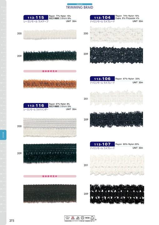 113-107 ナイロンモールラメブレード[リボン・テープ・コード] DARIN(ダリン)/オークラ商事 - ApparelX アパレル資材卸通販