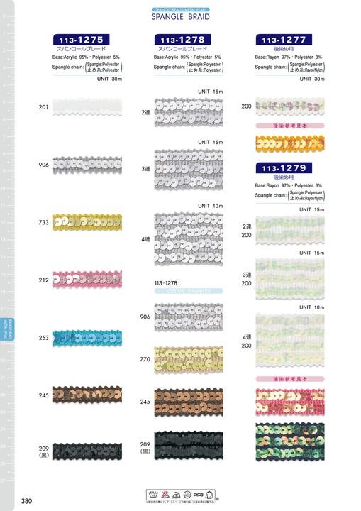 113-1279 後染め用 スパンコールブレード[リボン・テープ・コード] DARIN(ダリン)/オークラ商事 - ApparelX アパレル資材卸通販