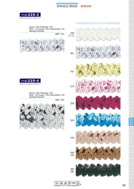 113-225-4 スパンコール ストレッチブレード[リボン・テープ・コード] DARIN(ダリン)/オークラ商事 - ApparelX アパレル資材卸通販