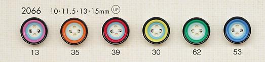 2066 カラフル 個性派 ポップ ポリエステルボタン 大阪プラスチック工業(DAIYA BUTTON)/オークラ商事 - ApparelX アパレル資材卸通販