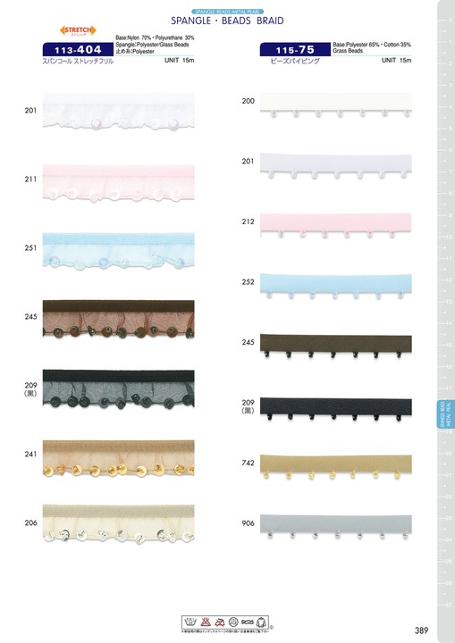 115-75 ビーズパイピング[リボン・テープ・コード] DARIN(ダリン)/オークラ商事 - ApparelX アパレル資材卸通販