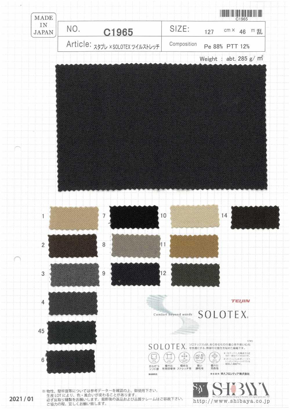 C1965 スタプレxSOLOTEX ツイルストレッチ[生地] 柴屋/オークラ商事 - ApparelX アパレル資材卸通販