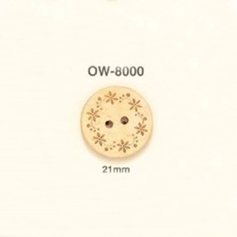 OW-8000 花モチーフ ウッドボタン アイリス/オークラ商事 - ApparelX アパレル資材卸通販