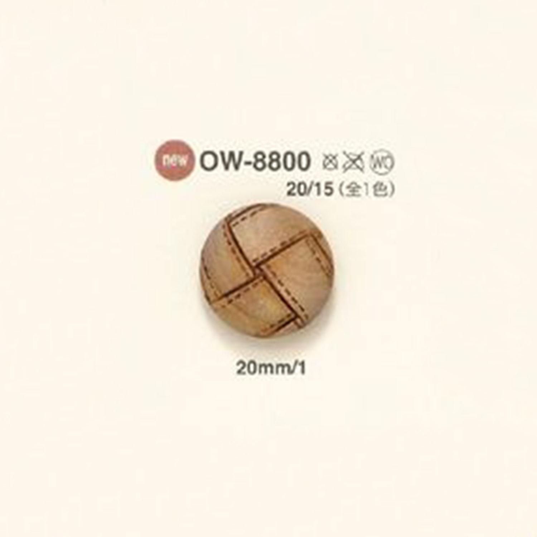 OW-8800 ウッドボタン アイリス/オークラ商事 - ApparelX アパレル資材卸通販