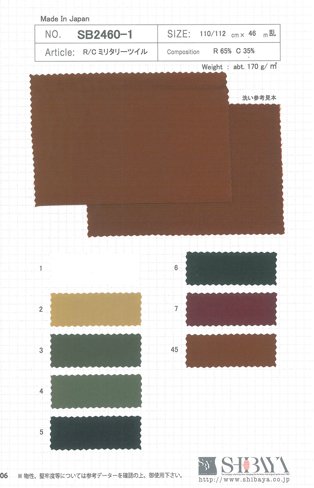 SB2460-1 R/Cミリタリーツイル[生地] 柴屋/オークラ商事 - ApparelX アパレル資材卸通販