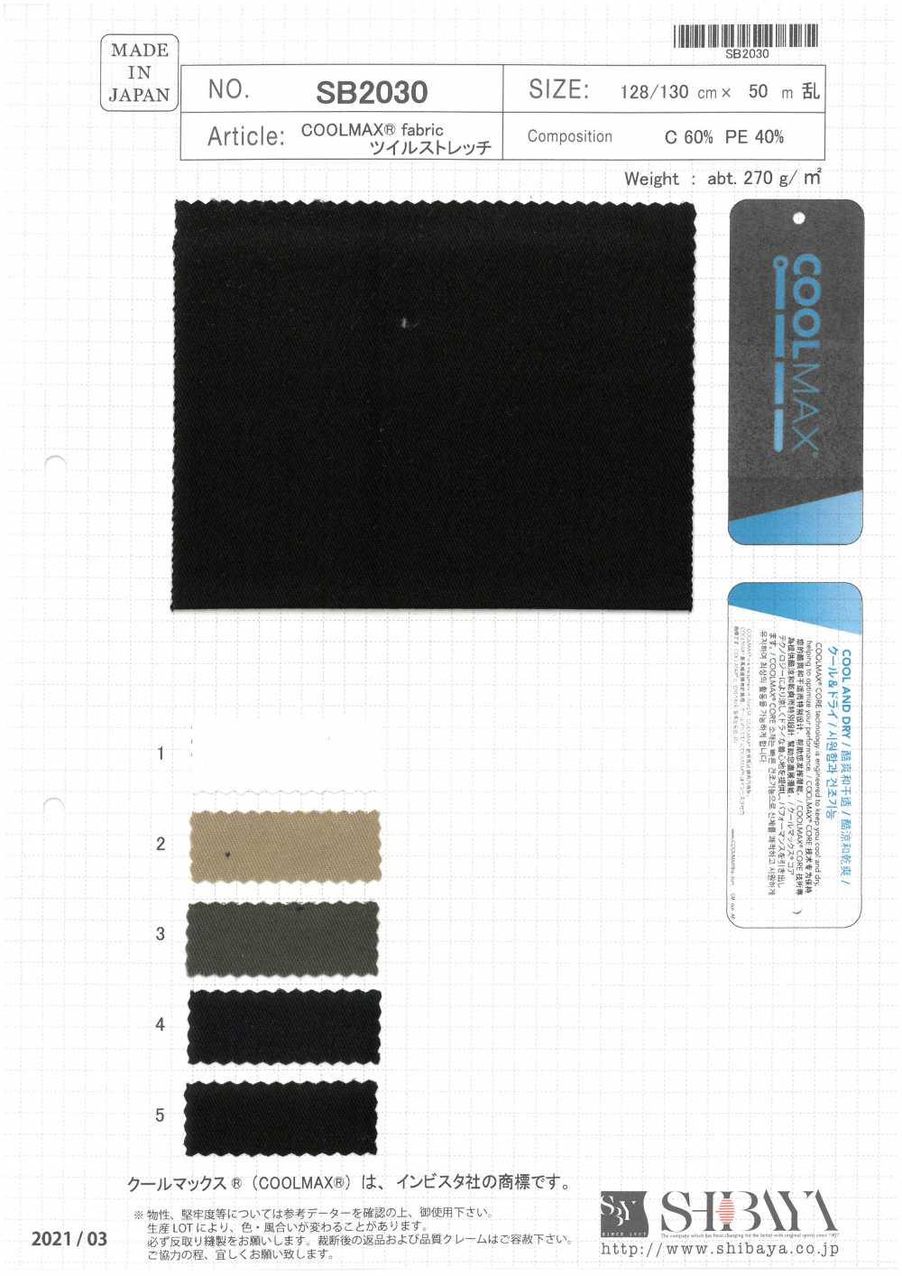 SB2030 COOLMAX ALL fabric ツイルストレッチ[生地] 柴屋/オークラ商事 - ApparelX アパレル資材卸通販