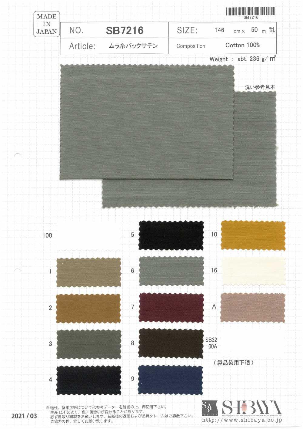SB7216 ムラ糸 バックサテン[生地] 柴屋/オークラ商事 - ApparelX アパレル資材卸通販