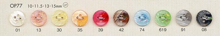 OP77 カラフル 4つ穴 貝調 ポリエステルボタン 大阪プラスチック工業(DAIYA BUTTON)/オークラ商事 - ApparelX アパレル資材卸通販