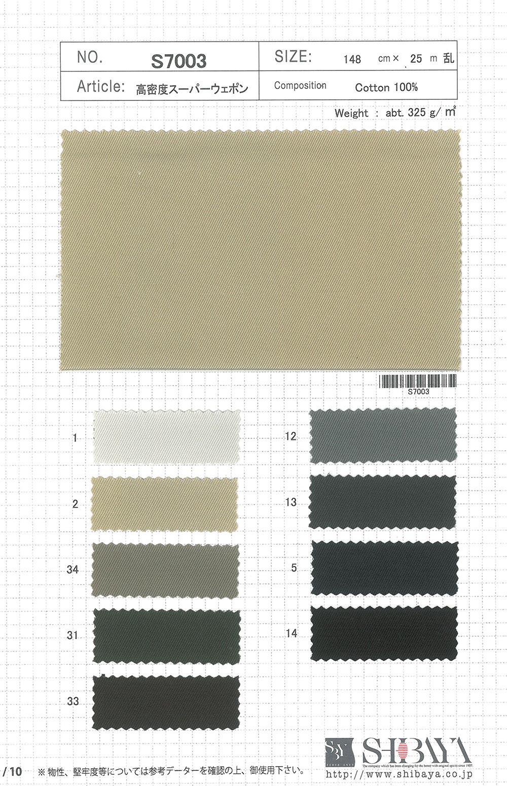 S7003 高密度スーパーウェポン[生地] 柴屋/オークラ商事 - ApparelX アパレル資材卸通販