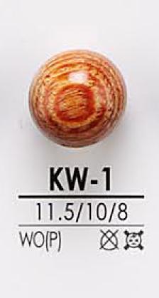 KW-1 ウッド製 球体 ボタン アイリス/オークラ商事 - ApparelX アパレル資材卸通販