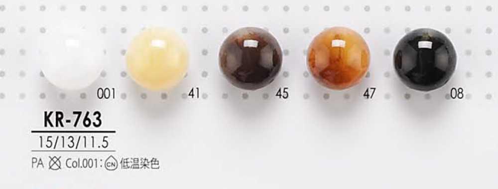 KR-763 球体 ブラウン系 ボタン アイリス/オークラ商事 - ApparelX アパレル資材卸通販