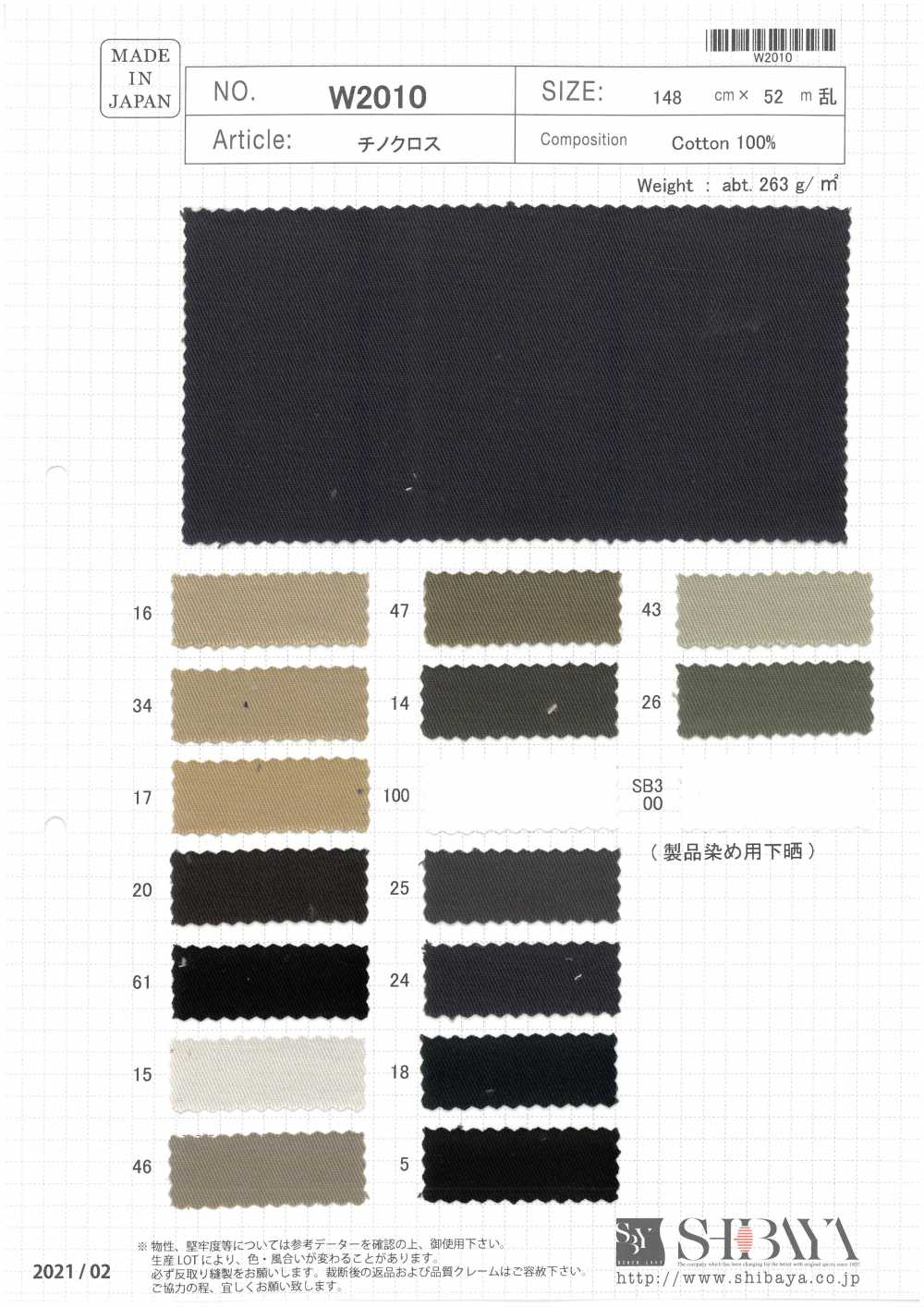 W2010 チノクロス[生地] 柴屋/オークラ商事 - ApparelX アパレル資材卸通販