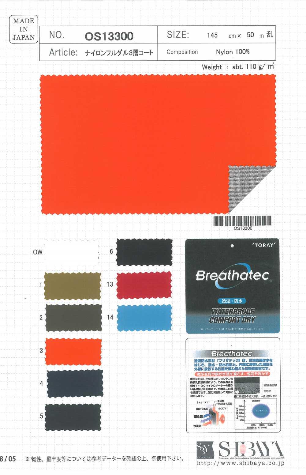 OS13300 ナイロンフルダル3層コート[生地] 柴屋/オークラ商事 - ApparelX アパレル資材卸通販