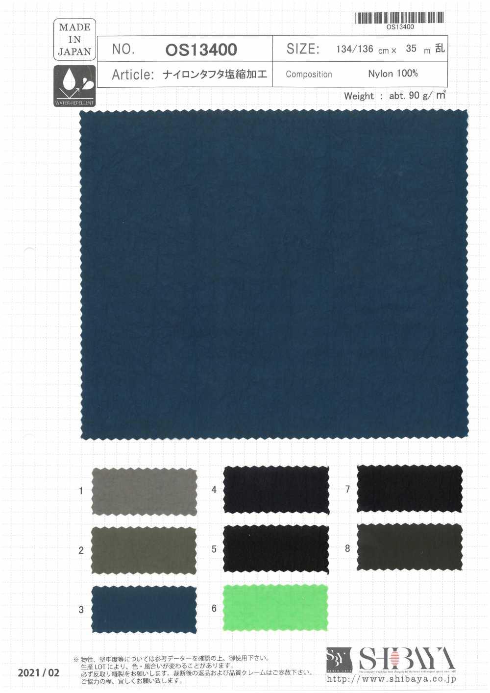OS13400 ナイロンタフタ塩縮加工[生地] 柴屋/オークラ商事 - ApparelX アパレル資材卸通販