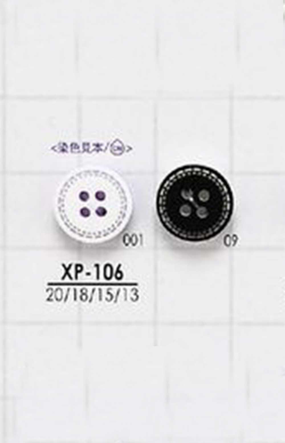XP-106 ポリエステルボタン アイリス/オークラ商事 - ApparelX アパレル資材卸通販