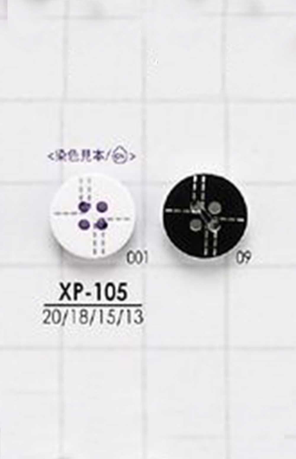 XP-105 ポリエステ 4つ穴ツヤ有りボタン アイリス/オークラ商事 - ApparelX アパレル資材卸通販