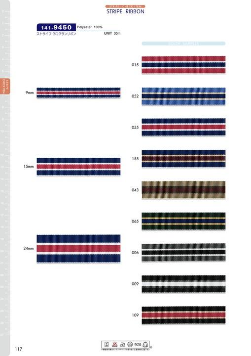 141-9450 ストライプ グログランリボン[リボン・テープ・コード] DARIN(ダリン)/オークラ商事 - ApparelX アパレル資材卸通販
