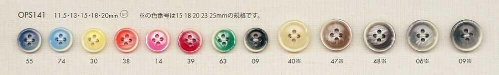 OPS141 カラフル 4つ穴 ポリエステルボタン 大阪プラスチック工業(DAIYA BUTTON)/オークラ商事 - ApparelX アパレル資材卸通販