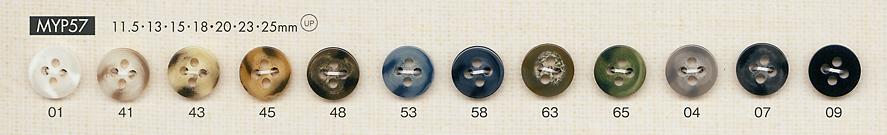 MYP57 水牛調 シャツ・ジャケット用 4つ穴 ポリエステルボタン 大阪プラスチック工業(DAIYA BUTTON)/オークラ商事 - ApparelX アパレル資材卸通販