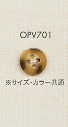 OPV701 水牛調 シャツ・ジャケット用 ポリエステルボタン 大阪プラスチック工業(DAIYA BUTTON)/オークラ商事 - ApparelX アパレル資材卸通販