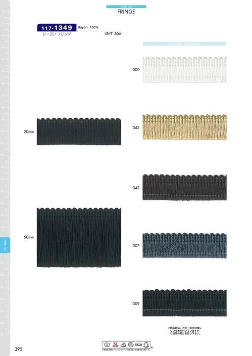 117-1349 シルケットコットンフリンジ[リボン・テープ・コード] DARIN(ダリン)/オークラ商事 - ApparelX アパレル資材卸通販