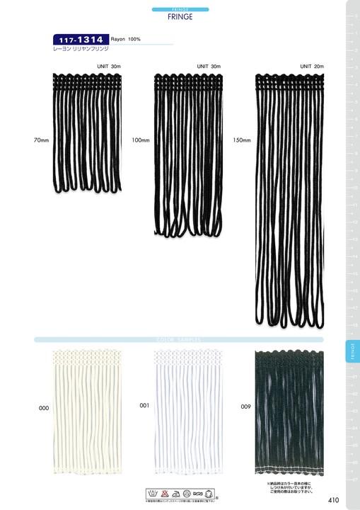 117-1314 レーヨン リリヤンフリンジ[リボン・テープ・コード] DARIN(ダリン)/オークラ商事 - ApparelX アパレル資材卸通販