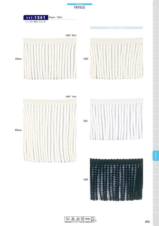 117-1341 レーヨン撚りフリンジ[リボン・テープ・コード] DARIN(ダリン)/オークラ商事 - ApparelX アパレル資材卸通販
