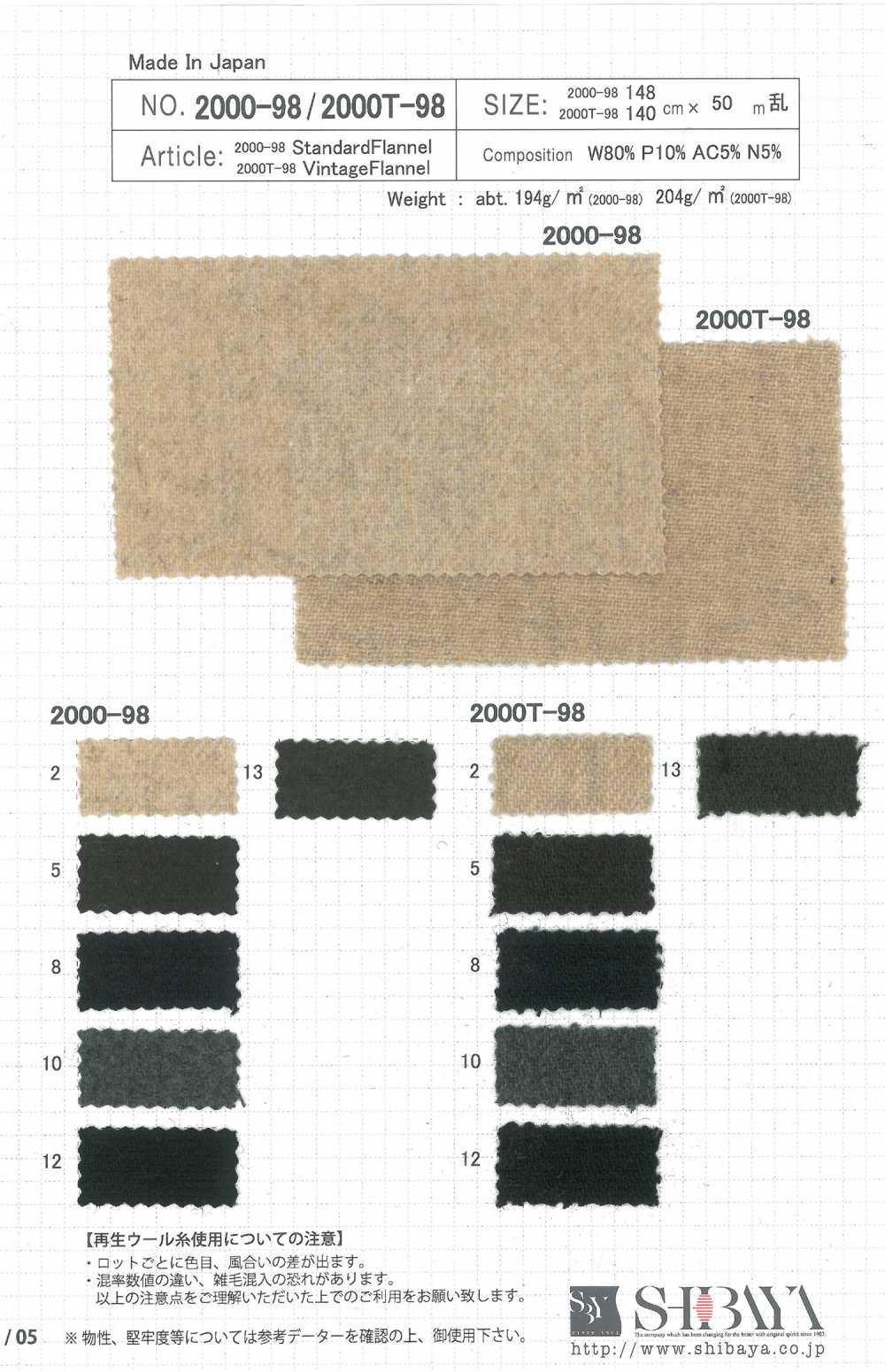 2000-98 Standard Flannel[生地] 柴屋/オークラ商事 - ApparelX アパレル資材卸通販