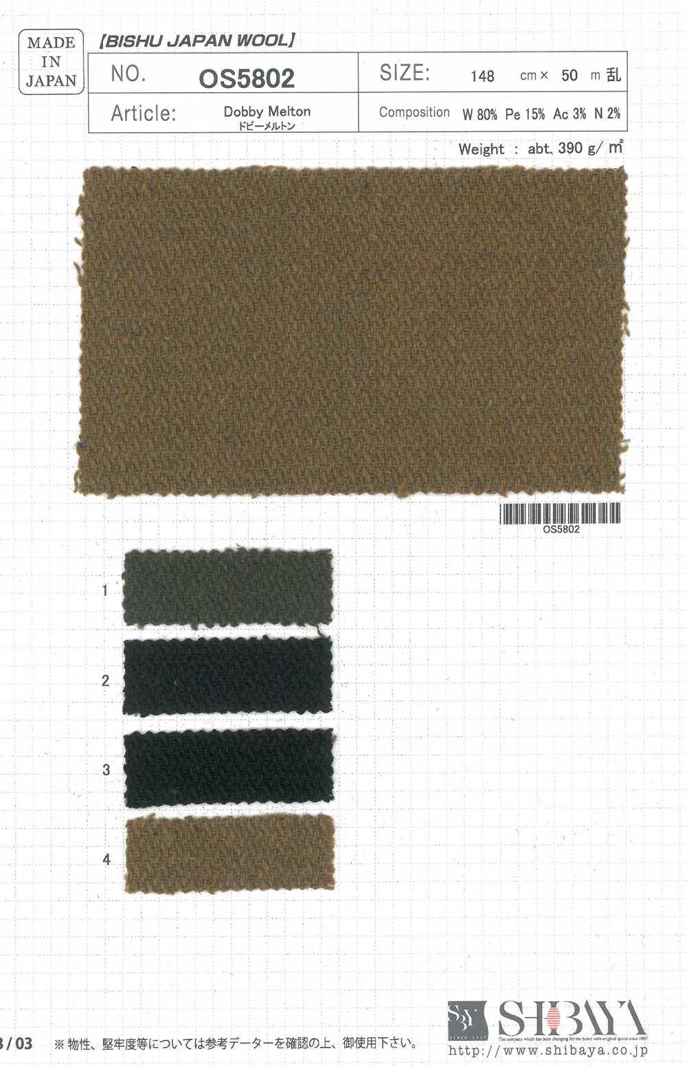 OS5802 ドビーメルトン[生地] 柴屋/オークラ商事 - ApparelX アパレル資材卸通販
