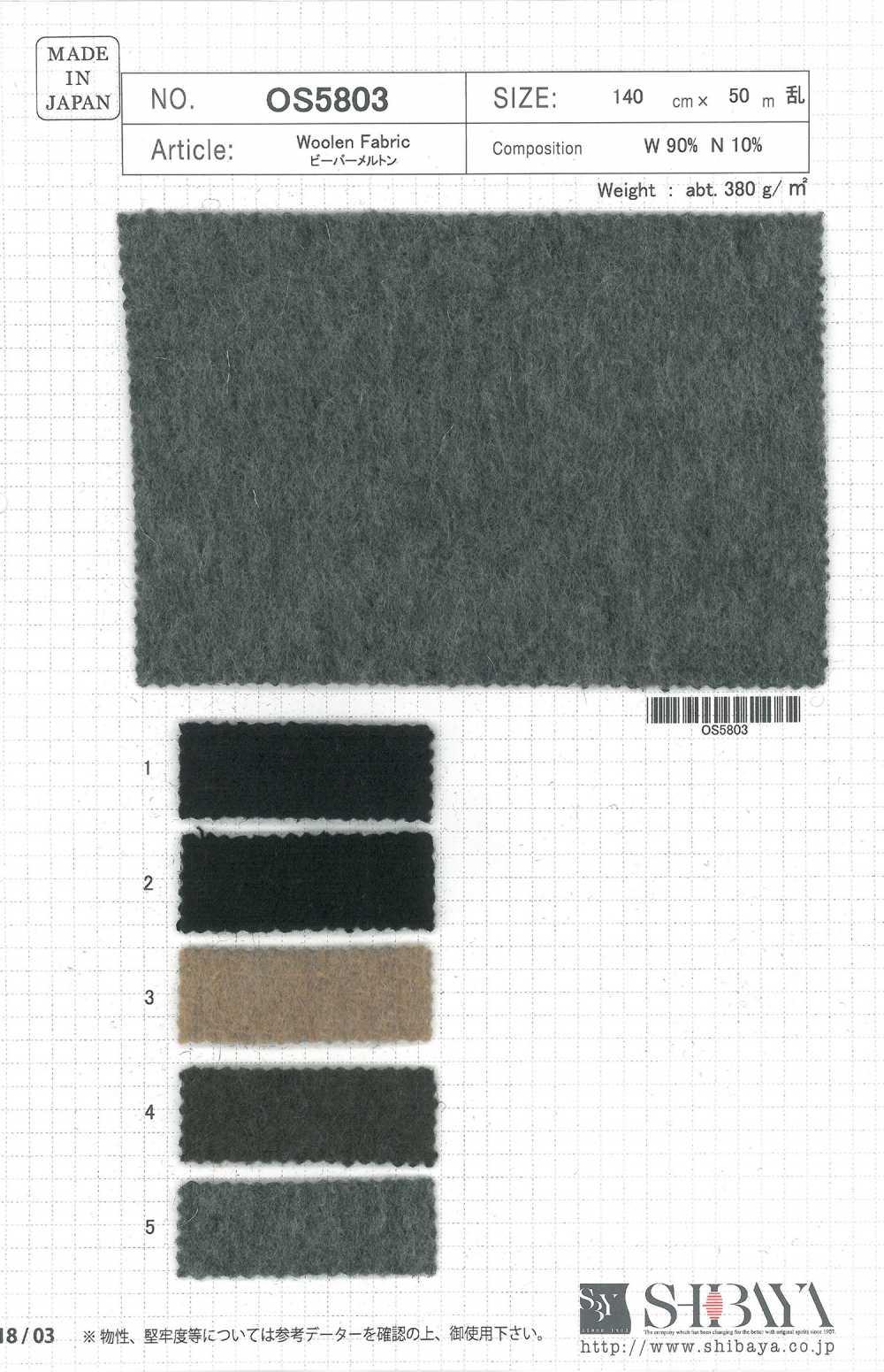 OS5803 ビーバーメルトン[生地] 柴屋/オークラ商事 - ApparelX アパレル資材卸通販