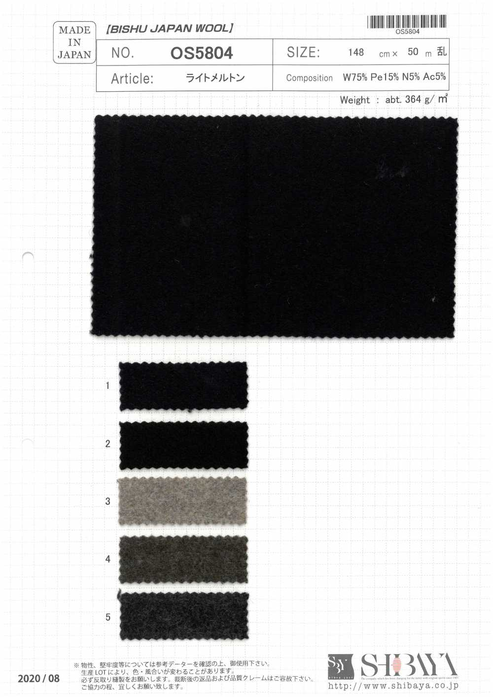 OS5804 ライトメルトン[生地] 柴屋/オークラ商事 - ApparelX アパレル資材卸通販