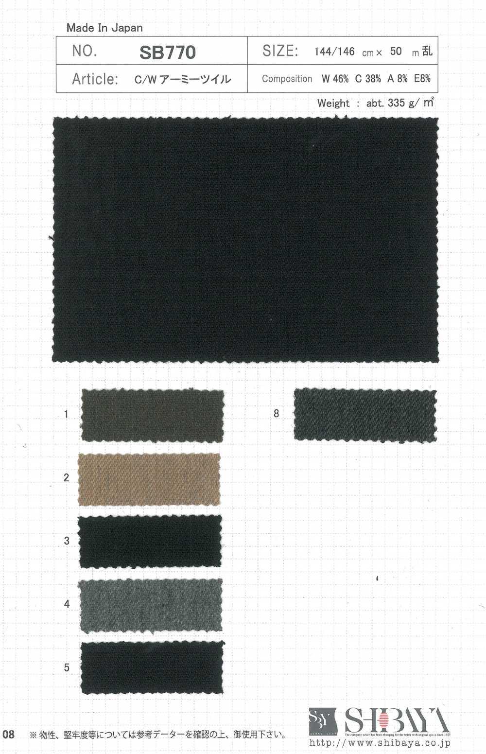 SB770 C/W アーミーツイル[生地] 柴屋/オークラ商事 - ApparelX アパレル資材卸通販