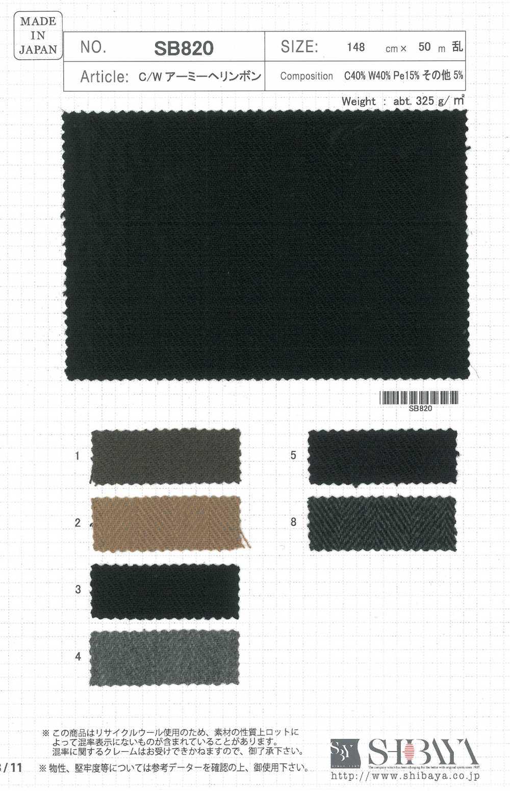 SB820 C/W アーミーヘリンボン[生地] 柴屋/オークラ商事 - ApparelX アパレル資材卸通販