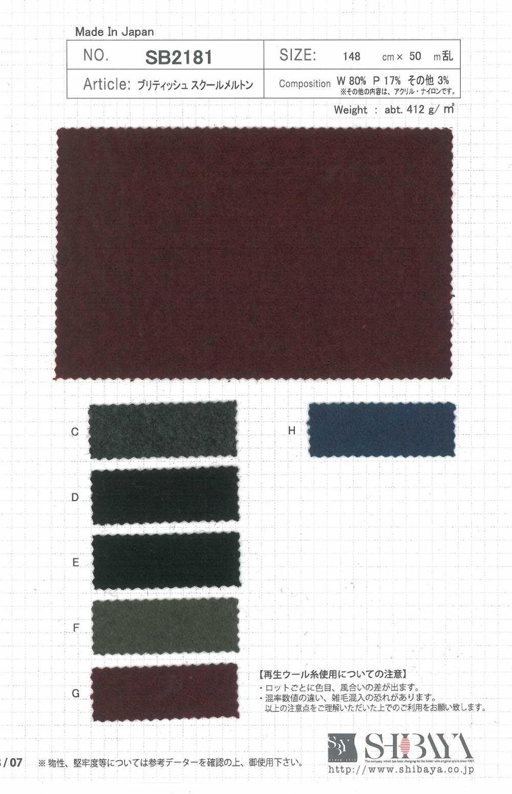 SB2181 ブリティッシュ スクールメルトン[生地] 柴屋/オークラ商事 - ApparelX アパレル資材卸通販