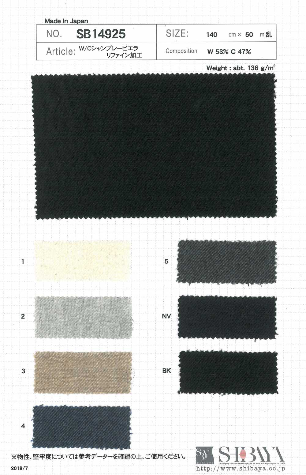 SB14925 W/C シャンブレービエラリファイン加工[生地] 柴屋/オークラ商事 - ApparelX アパレル資材卸通販