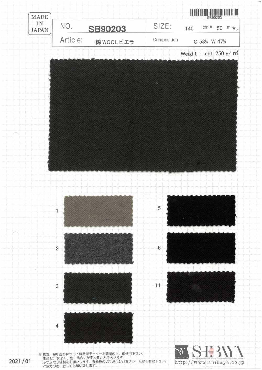 SB90203 綿ウールビエラ[生地] 柴屋/オークラ商事 - ApparelX アパレル資材卸通販