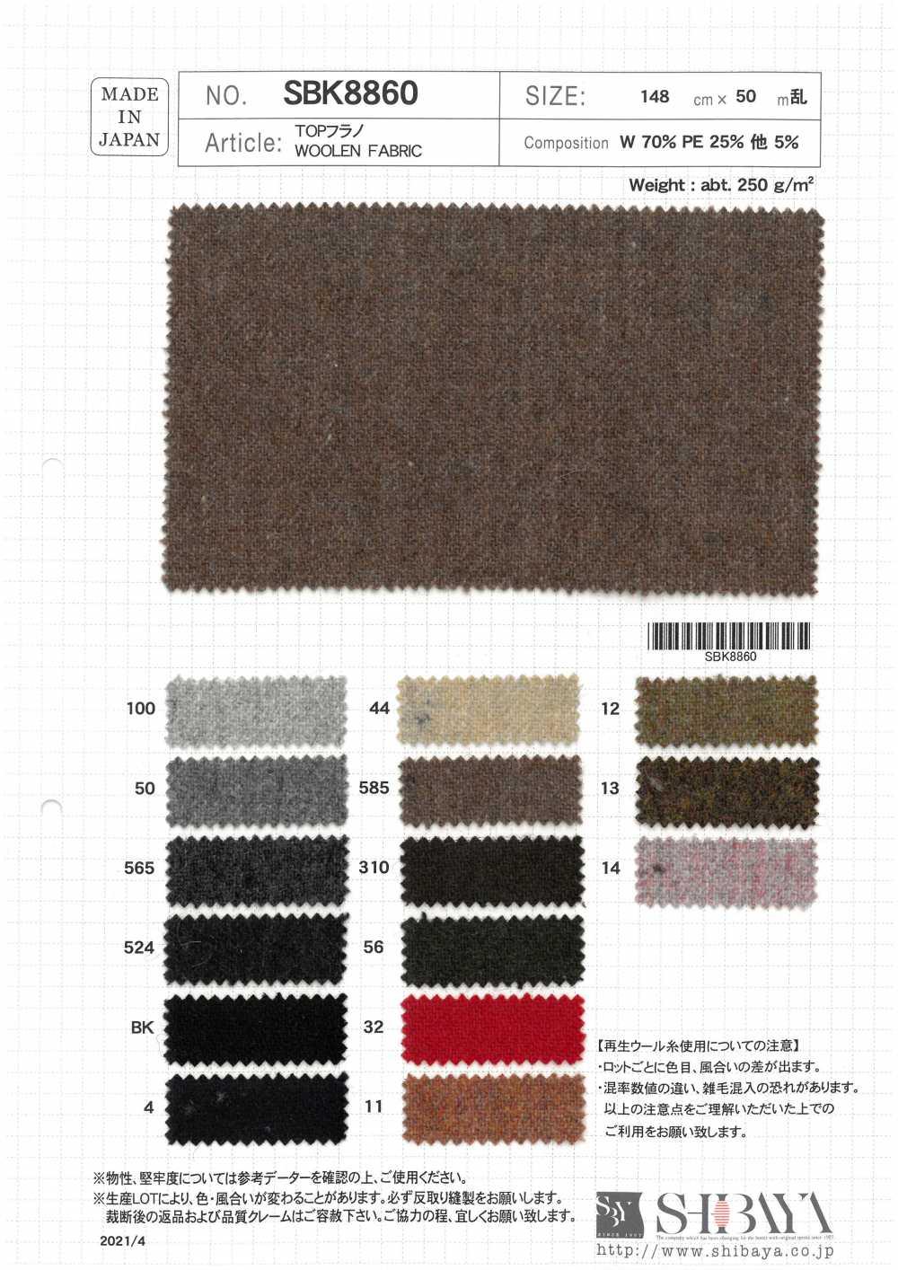 SBK8860 TOP フラノ[生地] 柴屋/オークラ商事 - ApparelX アパレル資材卸通販