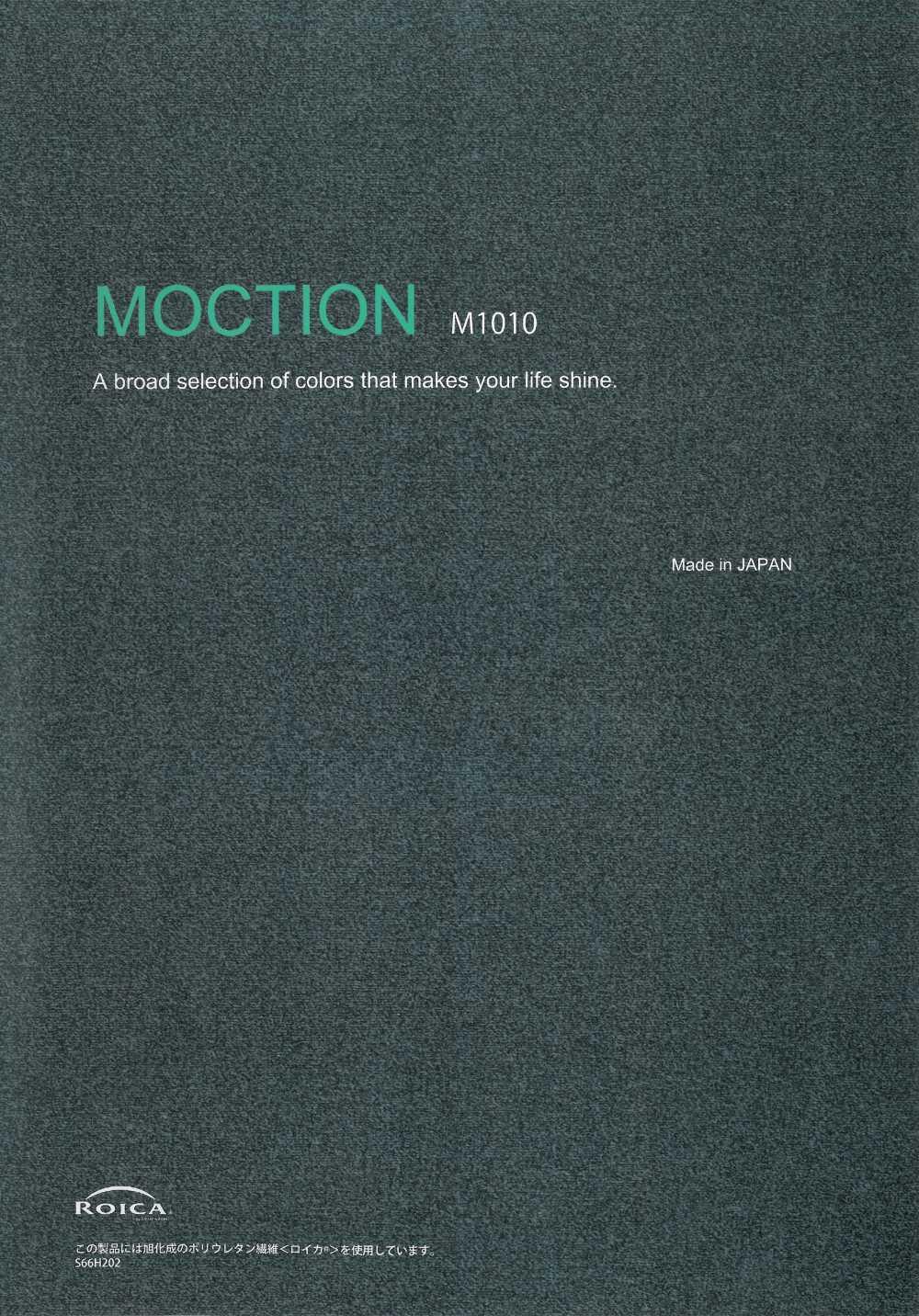 M1010 MOCTION ポリエステルカチオン 杢 2WAY[生地] フレスデザイン/オークラ商事 - ApparelX アパレル資材卸通販
