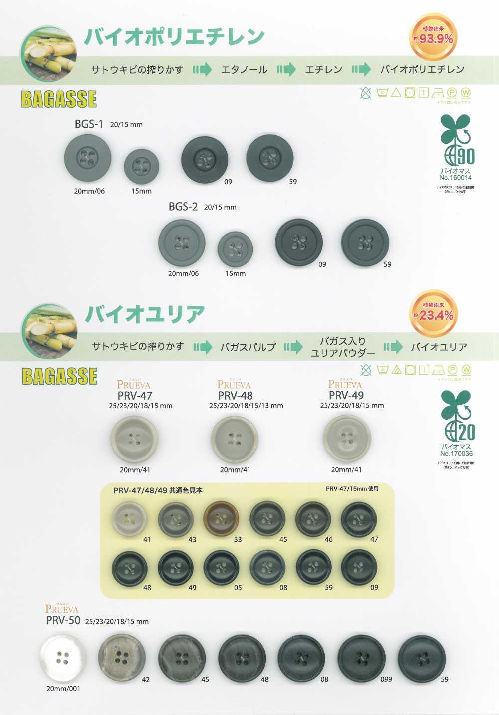 バイオポリエチレン 4つ穴ボタン サブ画像