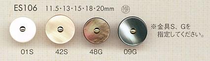 ES106 上品 高級感 貝調 ポリエステル ボタン 大阪プラスチック工業(DAIYA BUTTON)/オークラ商事 - ApparelX アパレル資材卸通販