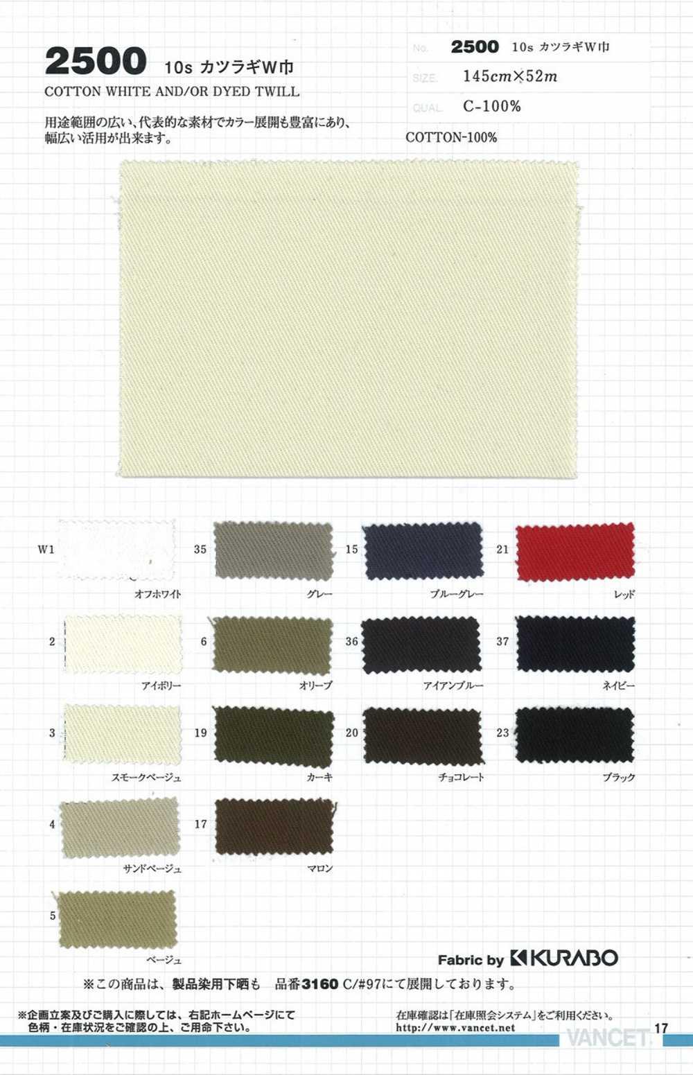 2500 10s カツラギ W巾[生地] VANCET/オークラ商事 - ApparelX アパレル資材卸通販