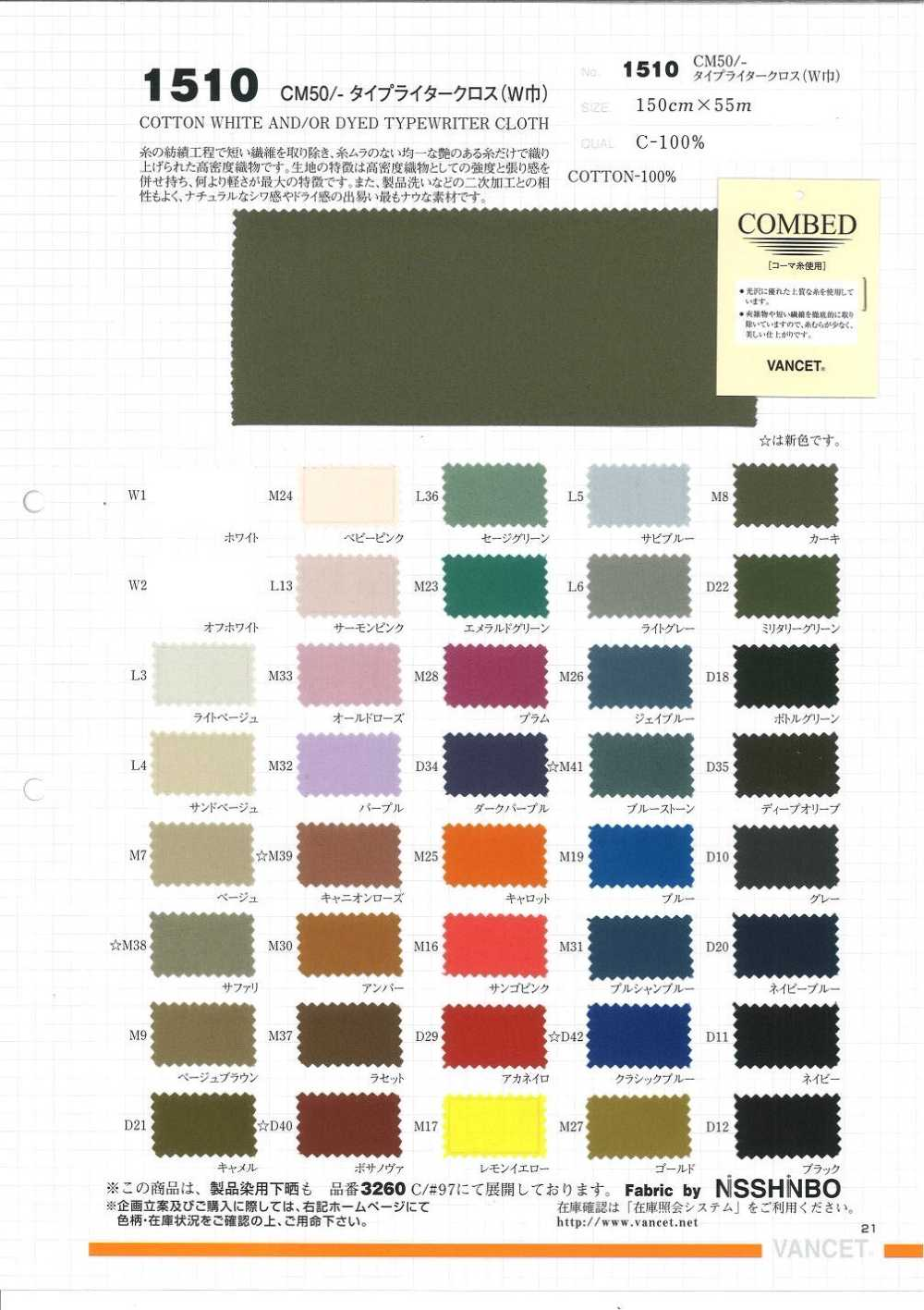 1510 CM50/- タイプライタークロス(W巾)[生地] VANCET/オークラ商事 - ApparelX アパレル資材卸通販
