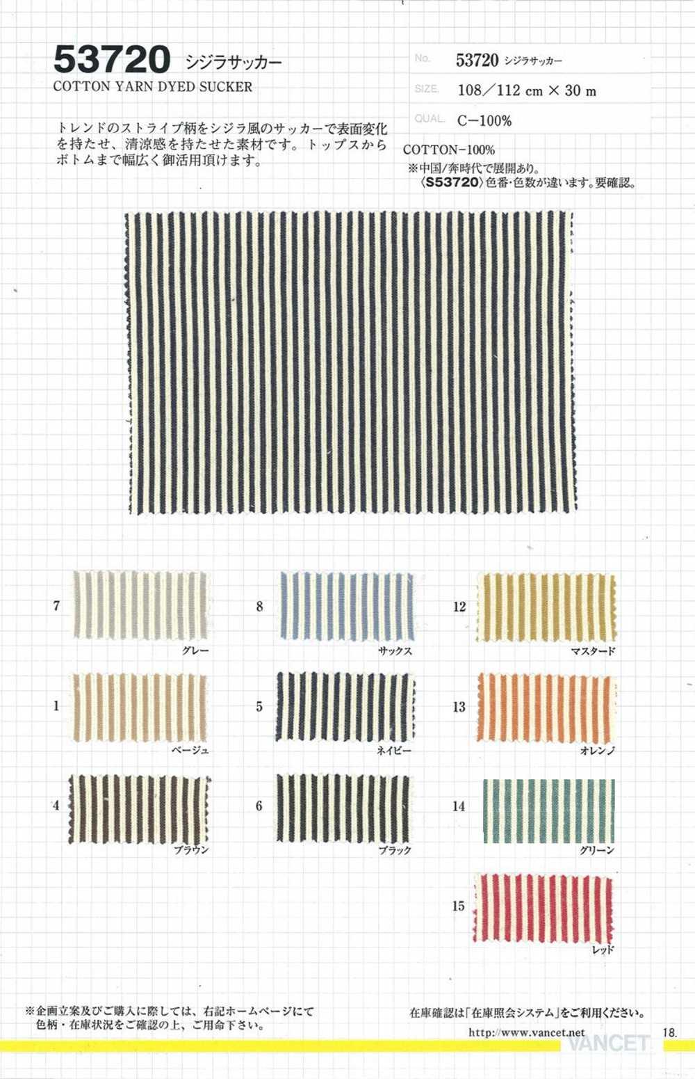 53720 シジラサッカー[生地] VANCET/オークラ商事 - ApparelX アパレル資材卸通販
