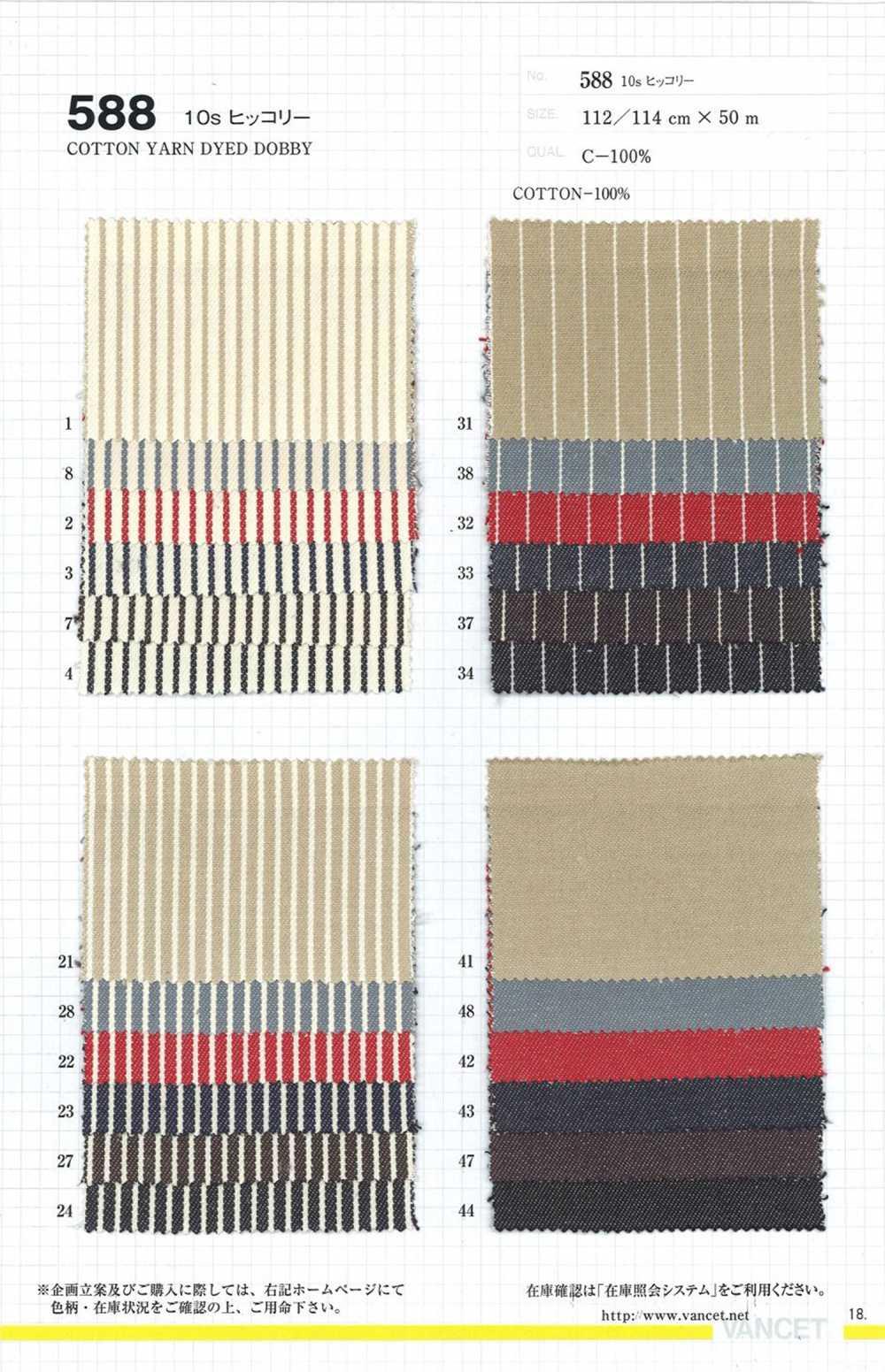 588 10s ヒッコリー[生地] VANCET/オークラ商事 - ApparelX アパレル資材卸通販