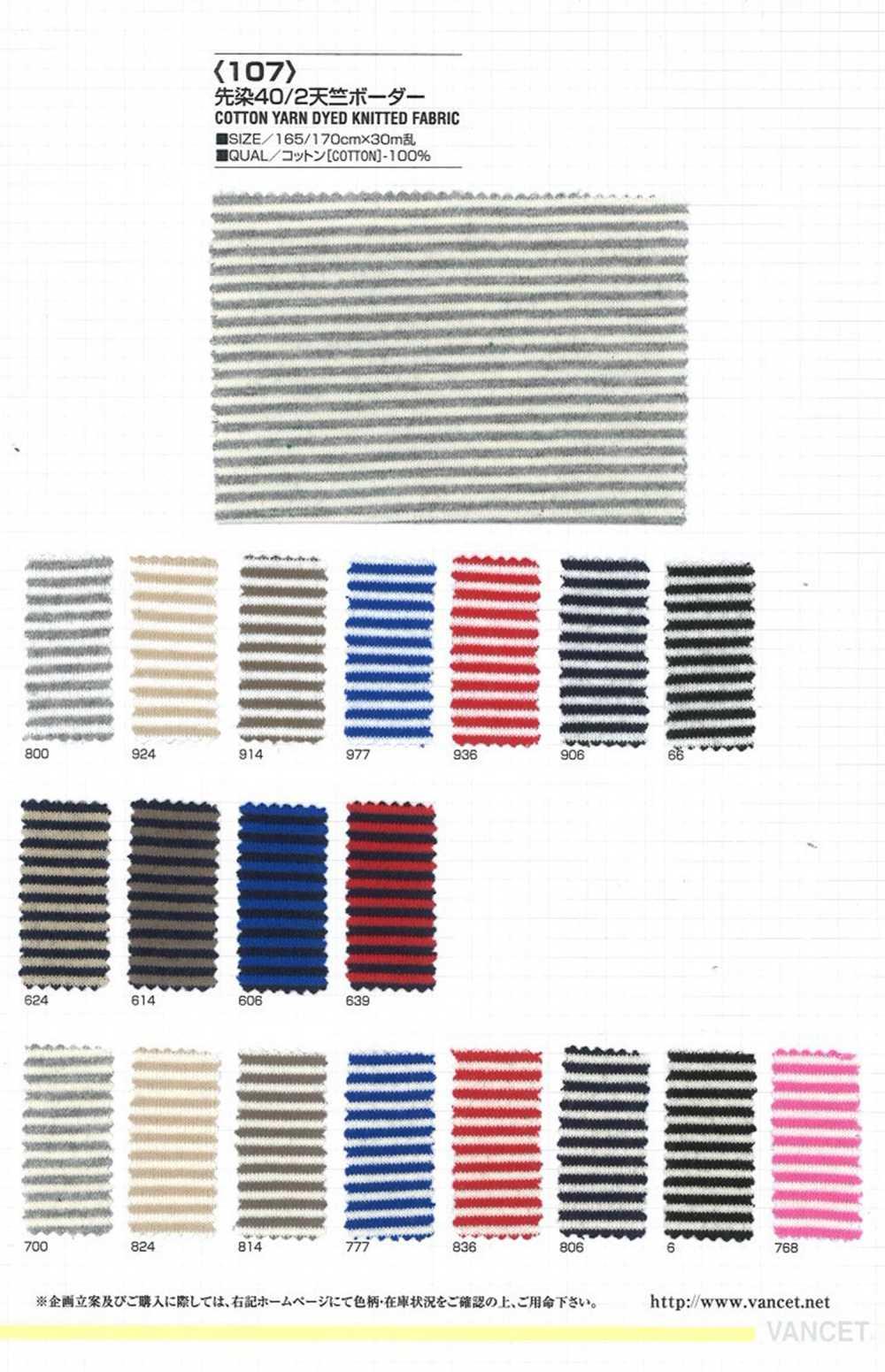 107 先染 40/2 天竺ボーダー[生地] VANCET/オークラ商事 - ApparelX アパレル資材卸通販