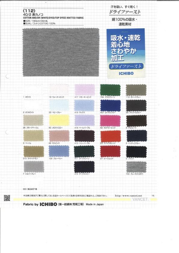 112 40/2 表カノコ ドライファースト[生地] VANCET/オークラ商事 - ApparelX アパレル資材卸通販