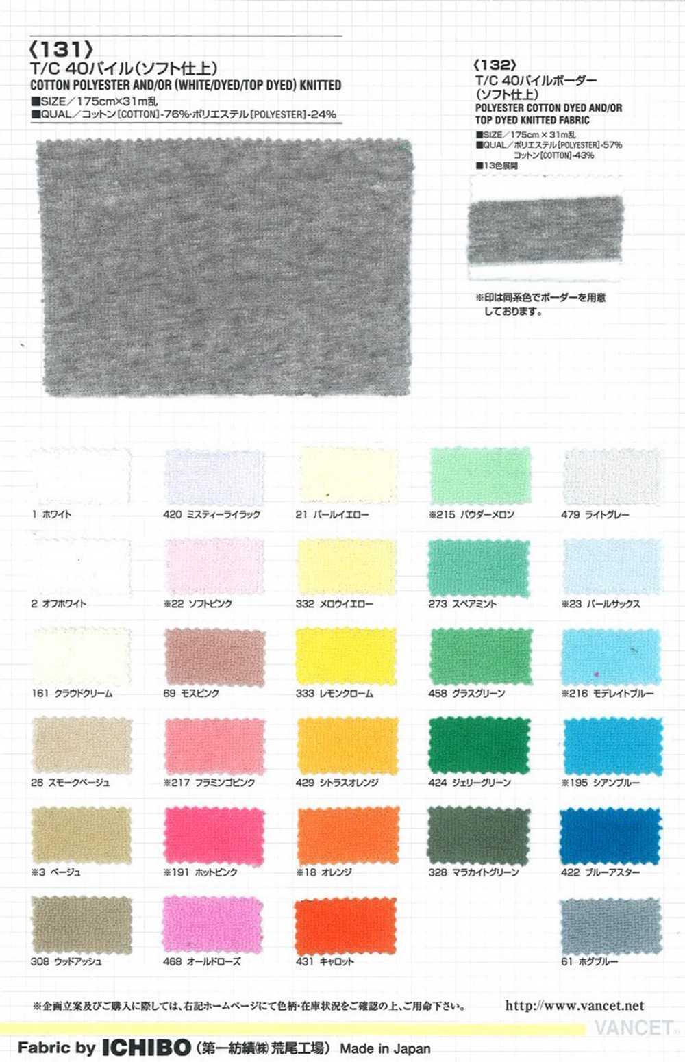 131 T/C 40 パイル(ソフト仕上)[生地] VANCET/オークラ商事 - ApparelX アパレル資材卸通販